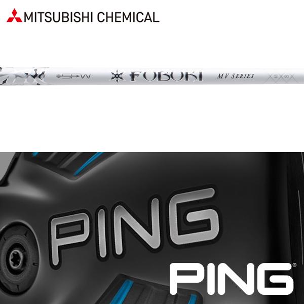 【PING G400/Gシリーズ/G30・G25/i25/ANSER 純正スリーブ装着シャフト】三菱ケミカル フブキ MV (US仕様) (Mitsubishi Chemical Fubuki MV)