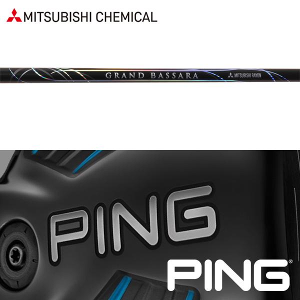 【PING G400/Gシリーズ/G30・G25/i25/ANSER 純正スリーブ装着シャフト】 三菱ケミカル グランド バサラ (Mitsubishi Chemical Grand Bassara)