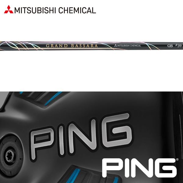 【PING G400/Gシリーズ/G30・G25/i25/ANSER 純正スリーブ装着シャフト】 三菱ケミカル グランド バサラ β シリーズ (Mitsubishi Chemical Grand Bassara β-Series)