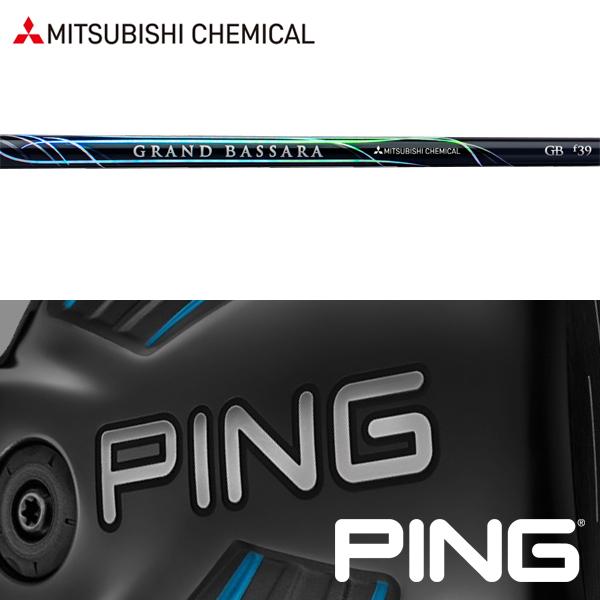 【PING G400/Gシリーズ/G30・G25/i25/ANSER 純正スリーブ装着シャフト】三菱ケミカル グランド バサラ FW (Mitsubishi Chemical Grand Bassara FW)