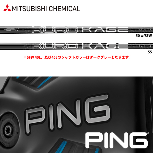 【PING G400/Gシリーズ/G30・G25/i25/ANSER 純正スリーブ装着シャフト】三菱ケミカル クロカゲ ブラック デュアルコア TiNi / TiNi SFW (Mitsubishi Chemical Kurokage Black Dual-Core TiNi / Tini SFW)