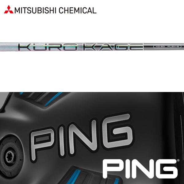 【PING G400/Gシリーズ/G30・G25/i25/ANSER 純正スリーブ装着シャフト】 三菱ケミカル クロカゲ XD (Mitsubishi Chemical Kurokage XD)