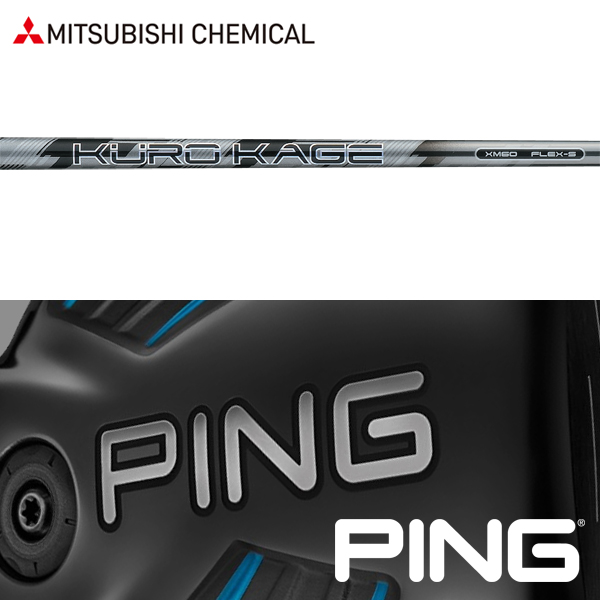 【PING G400/Gシリーズ/G30・G25/i25/ANSER 純正スリーブ装着シャフト】 三菱ケミカル クロカゲ XM (Mitsubishi Chemical Kurokage XM)