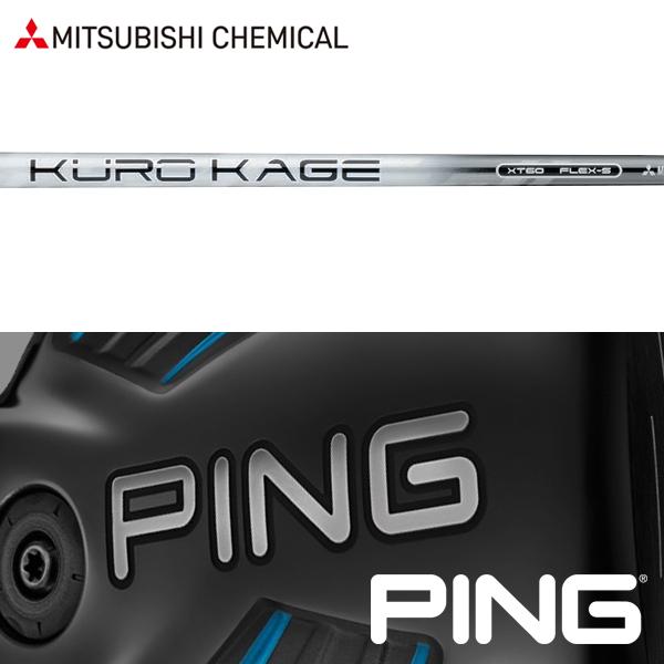 【PING G400/Gシリーズ/G30・G25/i25/ANSER 純正スリーブ装着シャフト】 三菱ケミカル クロカゲ XT (Mitsubishi Chemical Kurokage XT)