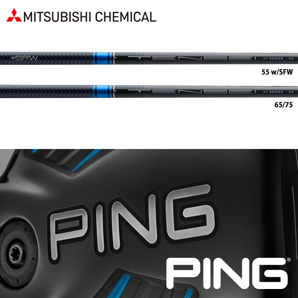 【PING G400/Gシリーズ/G30・G25/i25/ANSER 純正スリーブ装着シャフト】三菱ケミカル TENSEI AV ブルー / ブルー SFW (US仕様) (Mitsubishi Chemical TENSEI AV Blue / AV Blue SFW)