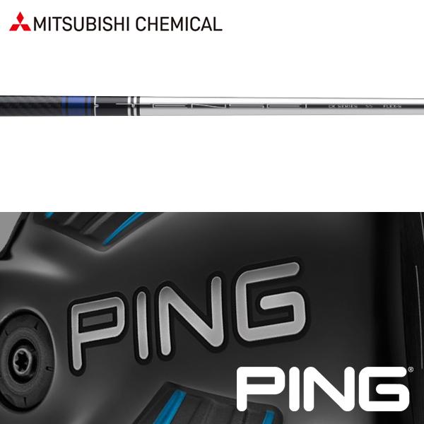 【2018年新カラーバージョン】【PING G400/Gシリーズ/G30・G25/i25/ANSER 純正スリーブ装着シャフト】 三菱ケミカル TENSEI CK ブルー (Mitsubishi Chemical TENSEI CK Blue 2nd Gen)