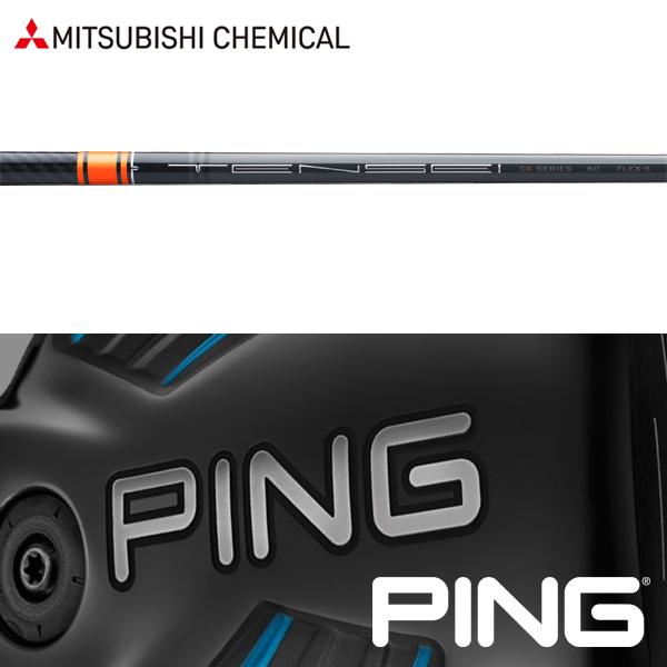 【PING G400/Gシリーズ/G30・G25/i25/ANSER 純正スリーブ装着シャフト】 【日本仕様】三菱ケミカル TENSEI CK プロ オレンジ (Mitsubishi Chemical TENSEI CK Pro Orange JP Ver.)