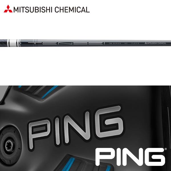 【PING G400/Gシリーズ/G30・G25/i25/ANSER 純正スリーブ装着シャフト】 三菱ケミカル TENSEI CK プロ ホワイト (US仕様) (Mitsubishi Chemical TENSEI CK Pro White)