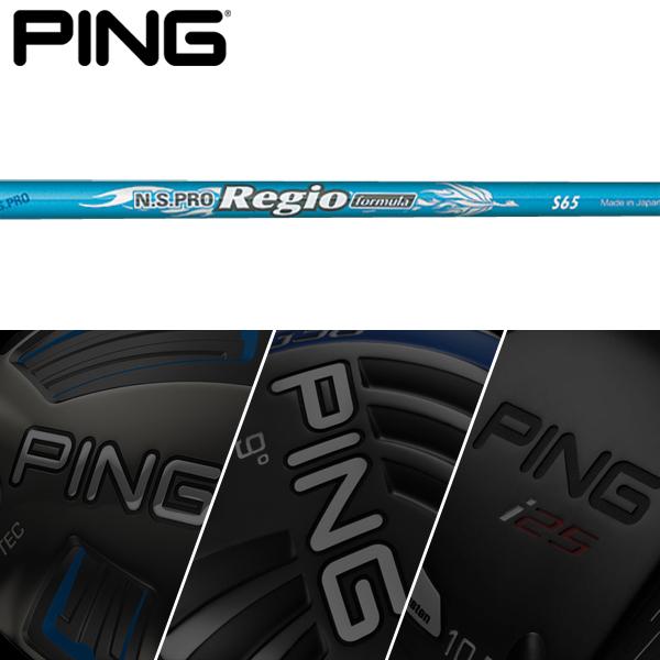 【PING G400/Gシリーズ/G30・G25/i25/ANSER 純正スリーブ装着シャフト】 日本シャフト N.S.Pro レジオ フォーミュラ (N.S.Pro Regio Formula)