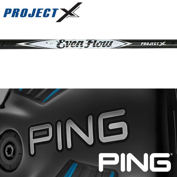 【PING G400/Gシリーズ/G30・G25/i25/ANSER 純正スリーブ装着シャフト】プロジェクトX イーブンフロー ブラック (US仕様) (Project X EvenFlow Black Wood U.S.Ver)