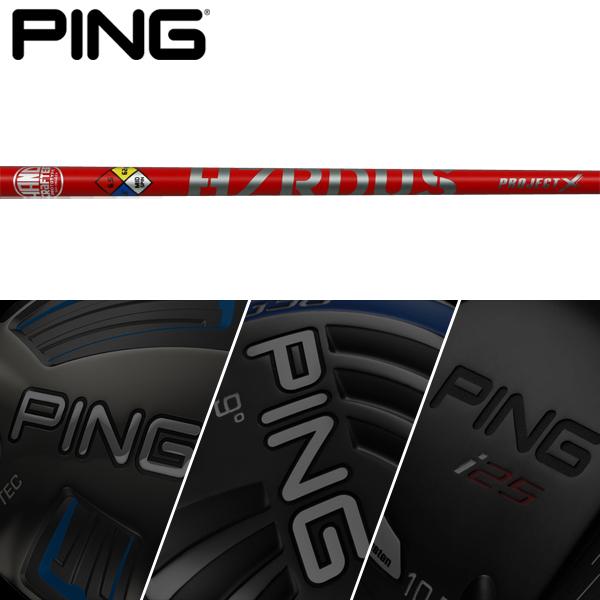 【PING G400/Gシリーズ/G30・G25/i25/ANSER 純正スリーブ装着シャフト】プロジェクトX ハザーダス・レッド (Project X HZRDUS Red)