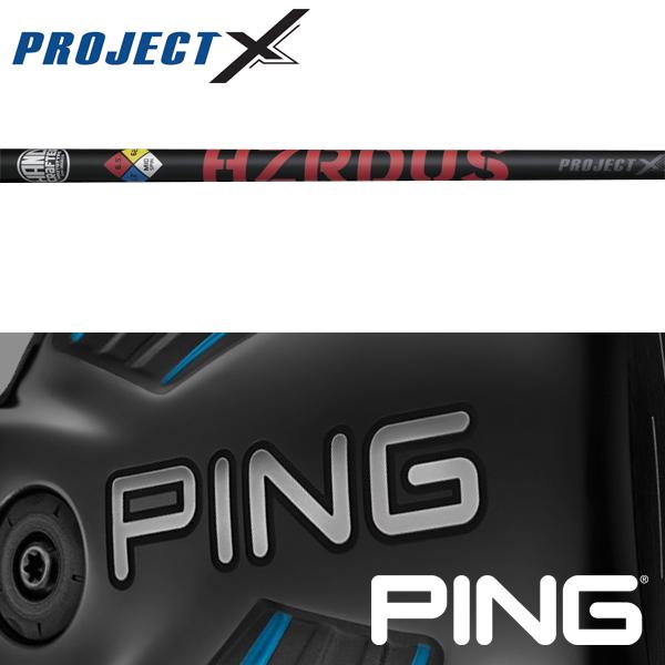 【PING G400/Gシリーズ/G30・G25/i25/ANSER 純正スリーブ装着シャフト】【デザインリニューアル】プロジェクトX ハザーダス・レッド (Project X HZRDUS Red 2019 Ver.)