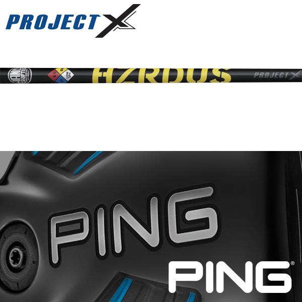 【PING G400/Gシリーズ/G30・G25/i25/ANSER 純正スリーブ装着シャフト】【デザインリニューアル】プロジェクトX ハザーダス・イエロー (Project X HZRDUS Yellow 2019 Ver.)