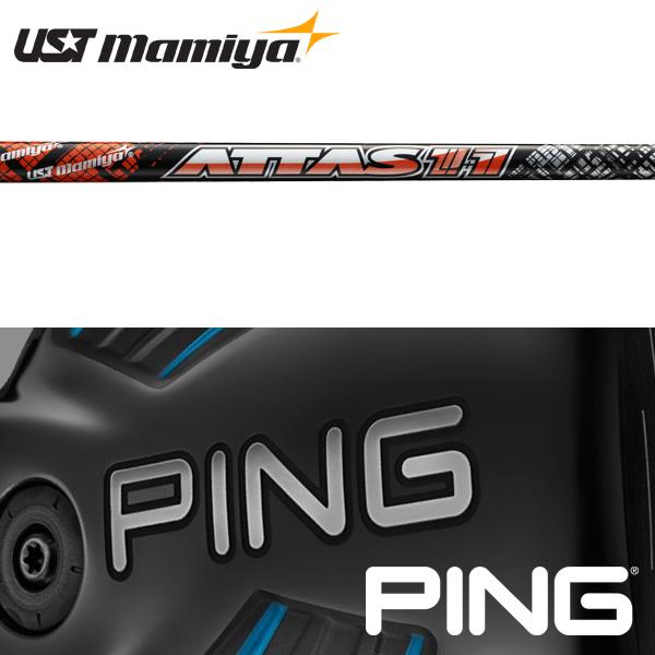 【PING G400/Gシリーズ/G30・G25/i25/ANSER 純正スリーブ装着シャフト】 USTマミヤ アッタス ジャック (UST Mamiya ATTAS 11)