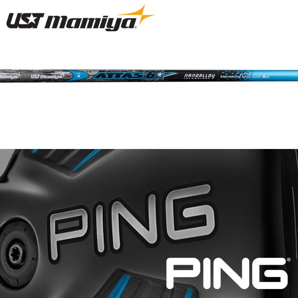 【PING G400/Gシリーズ/G30・G25/i25/ANSER 純正スリーブ装着シャフト】 USTマミヤ アッタス ロックスター (UST Mamiya ATTAS 6 )
