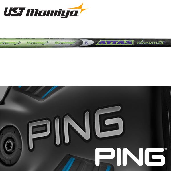 【処分価格】【PING G400/Gシリーズ/G30・G25/i25/ANSER 純正スリーブ装着シャフト】 USTマミヤ アッタス エレメンツ MK (UST Mamiya ATTAS Elements MK)