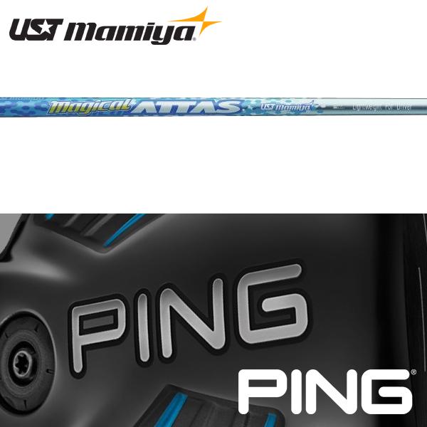 【PING G400/Gシリーズ/G30・G25/i25/ANSER 純正スリーブ装着シャフト】USTマミヤ マジカルアッタス ドライバー (2019年モデル) (UST Mamiya MagicalATTAS DW 2019)