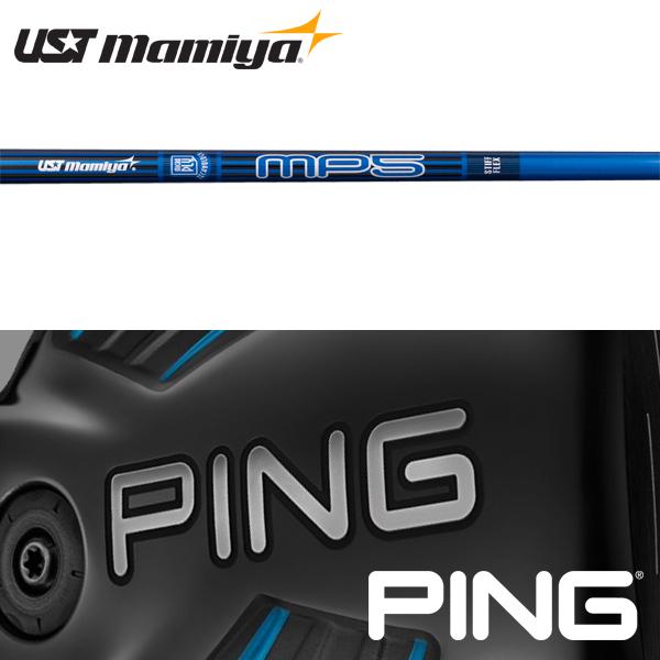 【PING G400/Gシリーズ/G30・G25/i25/ANSER 純正スリーブ装着シャフト】 USTマミヤ MP5 (US仕様) (UST Mamiya MP5)