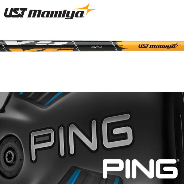 【処分価格】【PING G400/Gシリーズ/G30・G25/i25/ANSER 純正スリーブ装着シャフト】 USTマミヤ プロフォース V5 (UST Mamiya ProForce V5)