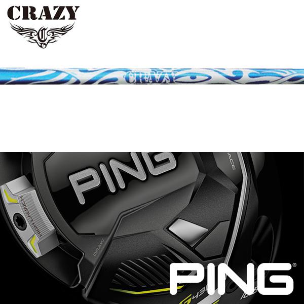 【PING G410 ウッド用 純正スリーブ装着シャフト】 クレイジー クレイジースポーツ TYPE B (Crazy Crazy Sports Type B)