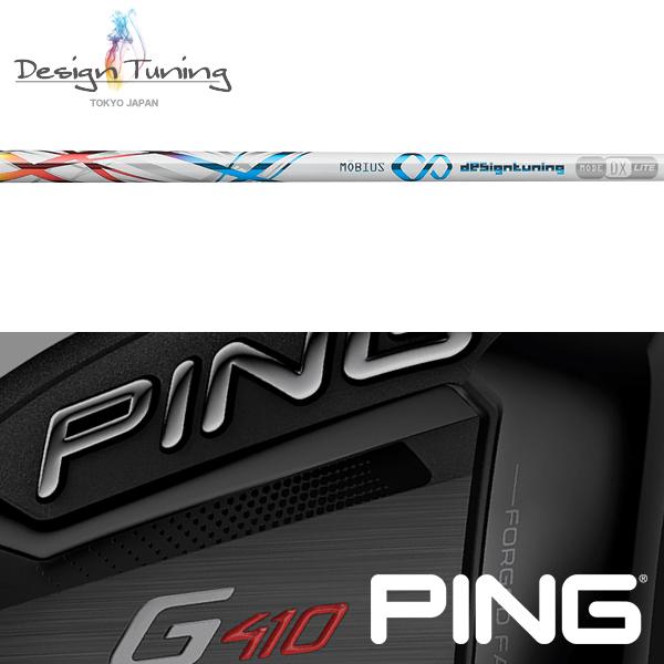 【PING G410 ウッド用 純正スリーブ装着シャフト】 デザインチューニング メビウス ライト グラファイト ドライバー (Desing Tuning Mobius Lite Driver)