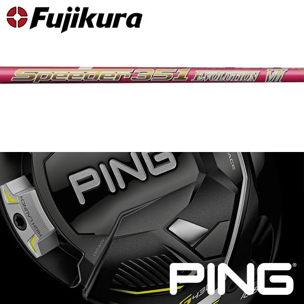【PING G410 ウッド用 純正スリーブ装着シャフト】フジクラ スピーダー エボリューション 7 VII (ピンクカラー) (Fujikura Speeder Evolution VII Pink Color)