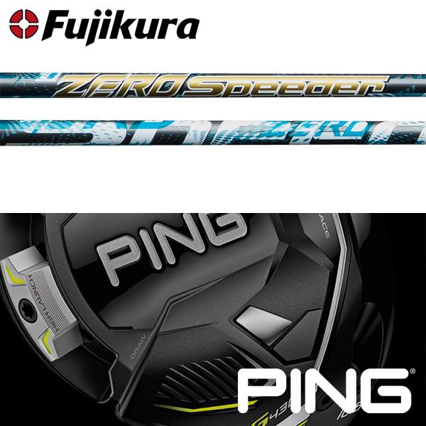 【PING G410 ウッド用 純正スリーブ装着シャフト】 フジクラ ゼロスピーダー (Fujikura ZERO Speeder)