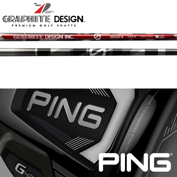 【PING G410 ウッド用 純正スリーブ装着シャフト】グラファイトデザイン G (ジー) ウッド (Graphite Design G Wood)