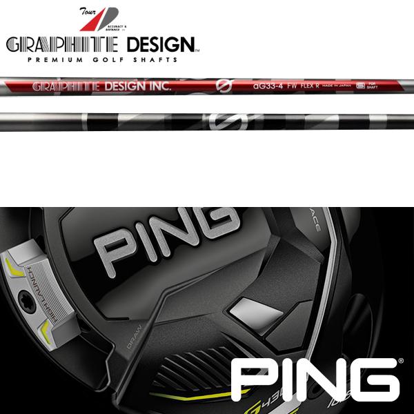 【PING G410 ウッド用 純正スリーブ装着シャフト】グラファイトデザイン G (ジー) FW (Graphite Design G FW)