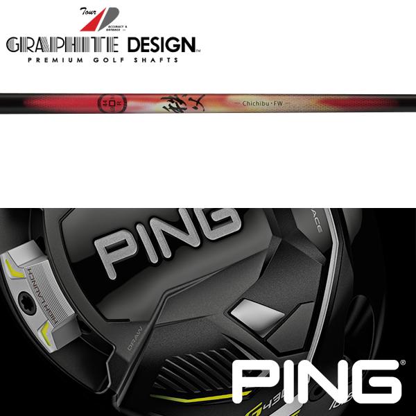 【PING G410 ウッド用 純正スリーブ装着シャフト】グラファイトデザイン 秩父 FW (Graphite Design Chichibu FW)