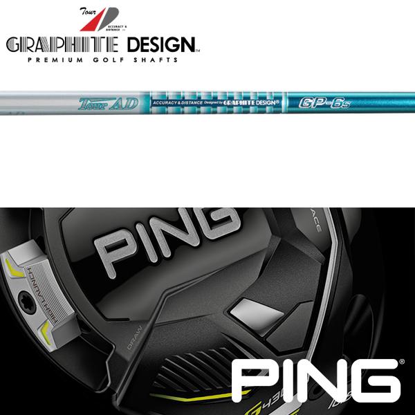 【PING G410 ウッド用 純正スリーブ装着シャフト】 グラファイトデザイン Tour AD GP (Graphite Design Tour AD GP)