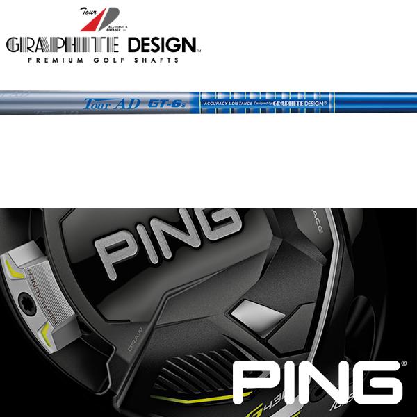 【PING G410 ウッド用 純正スリーブ装着シャフト】 グラファイトデザイン Tour AD GT (Graphite Design Tour AD GT)