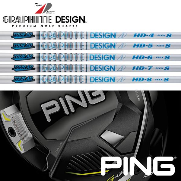 【PING G410 ウッド用 純正スリーブ装着シャフト】グラファイトデザイン Tour AD HD (Graphite Design Tour AD HD)
