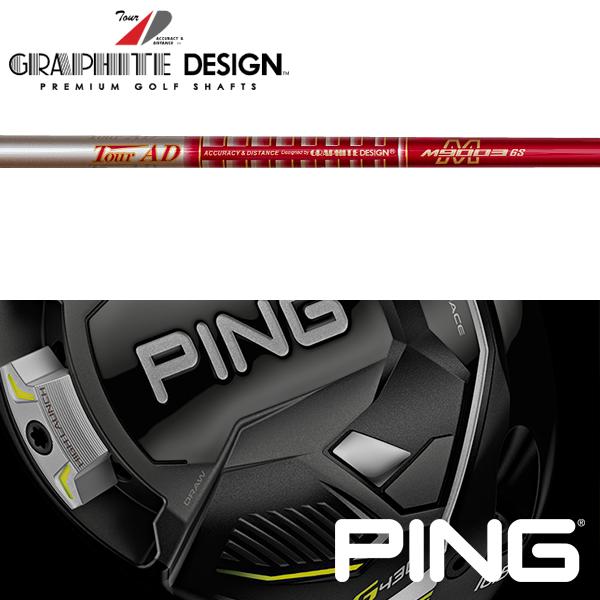 【PING G410 ウッド用 純正スリーブ装着シャフト】 グラファイトデザイン Tour AD M9003 (Graphite Design Tour AD M9003)