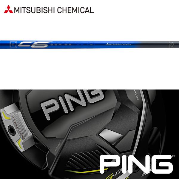 【処分価格】【PING G410 ウッド用 純正スリーブ装着シャフト】三菱ケミカル C6 ブルー (US仕様) (Mitsubishi Chemical C6 Blue)