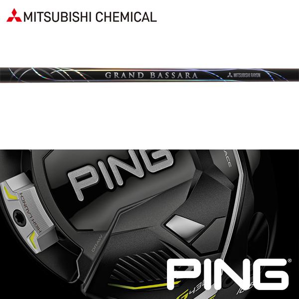 【PING G410 ウッド用 純正スリーブ装着シャフト】 三菱ケミカル グランド バサラ (Mitsubishi Chemical Grand Bassara)
