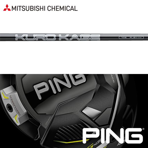 【処分価格】【PING G410 ウッド用 純正スリーブ装着シャフト】 三菱ケミカル クロカゲ プロ (US仕様) (Mitsubishi Chemical Kurokage Pro)