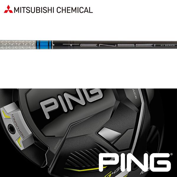 【PING G410 ウッド用 純正スリーブ装着シャフト】三菱ケミカル TENSEI AV RAW ブルー (US仕様) (Mitsubishi Chemical TENSEI AV RAW Blue)