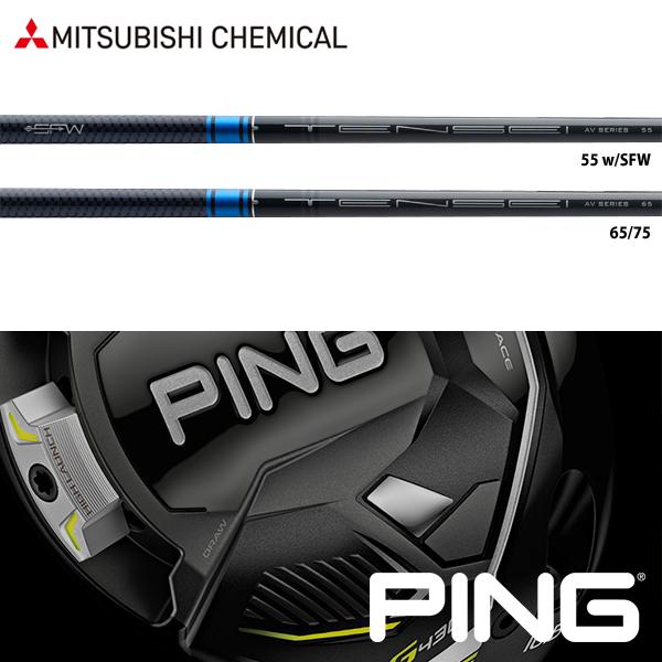 【PING G410 ウッド用 純正スリーブ装着シャフト】三菱ケミカル TENSEI AV ブルー / ブルー SFW (US仕様) (Mitsubishi Chemical TENSEI AV Blue / AV Blue SFW)