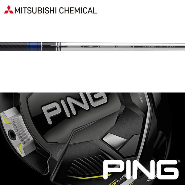 【2018年新カラーバージョン】【PING G410 ウッド用 純正スリーブ装着シャフト】 三菱ケミカル TENSEI CK ブルー (US仕様) (Mitsubishi Chemical TENSEI CK Blue 2nd Gen)