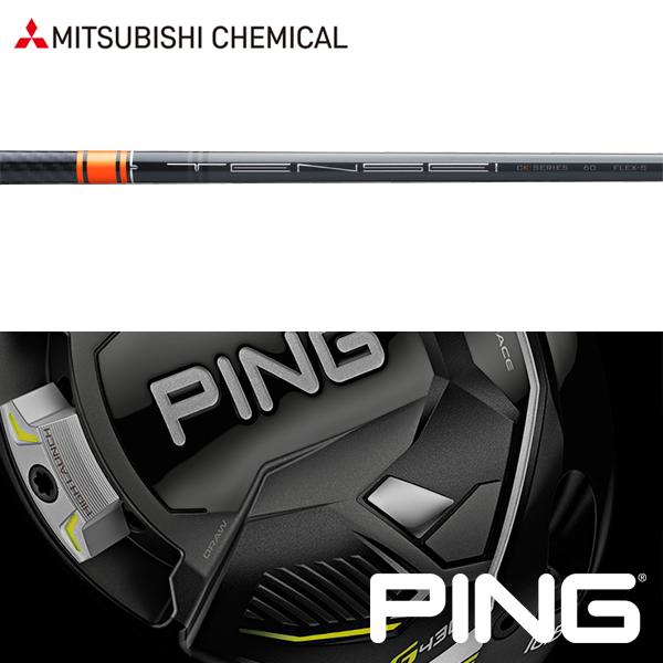 【PING G410 ウッド用 純正スリーブ装着シャフト】三菱ケミカル TENSEI CK オレンジ (Mitsubishi Chemical TENSEI CK Orange)