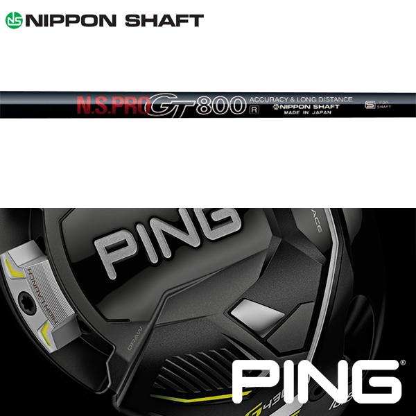 【PING G410 ウッド用 純正スリーブ装着シャフト】 日本シャフト N.S.Pro GT 800 ドライバー (N.S.Pro GT 800 Driver)