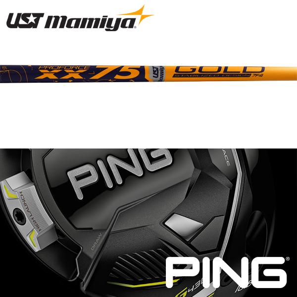 【PING G410 ウッド用 純正スリーブ装着シャフト】USTマミヤ プロフォース ゴールド XX (US仕様) (UST Mamiya ProForce Gold XX Wood)