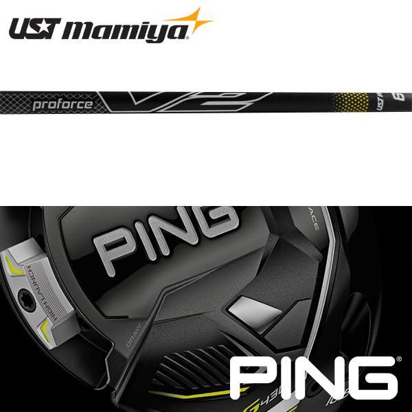 【PING G410 ウッド用 純正スリーブ装着シャフト】 USTマミヤ プロフォース V2 ブラック (US仕様) (UST Mamiya ProForce V2 Black Wood)