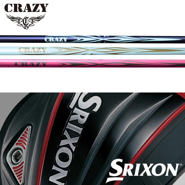 【SRIXON QTS 純正スリーブ装着シャフト】クレイジー アロー (Crazy Arrow)