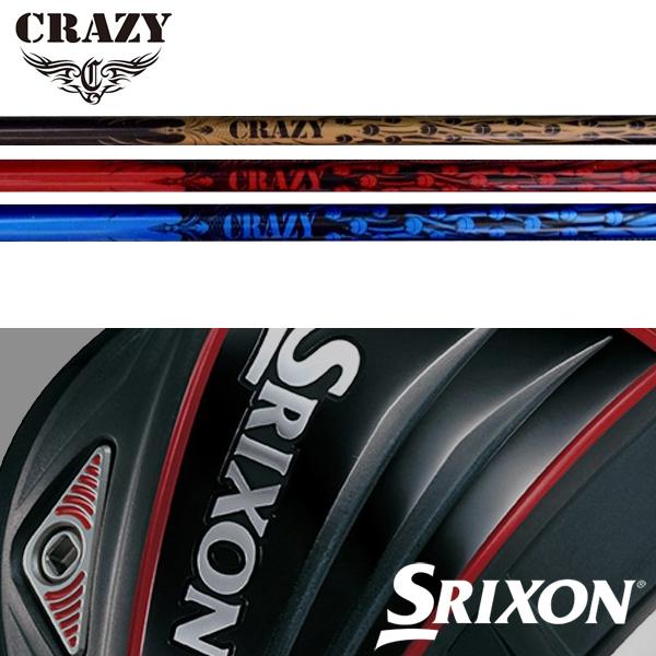 【SRIXON QTS 純正スリーブ装着シャフト】 クレイジー 8 (Crazy 8)