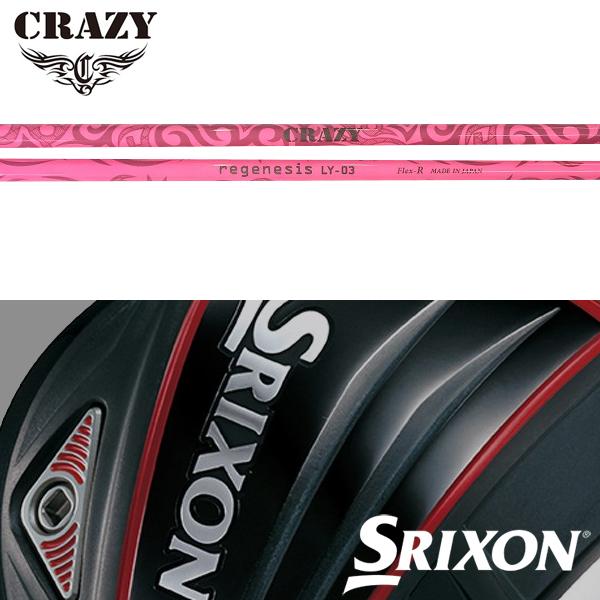 【SRIXON QTS 純正スリーブ装着シャフト】クレイジー リジェネシス LY-03 ウッドシャフト (フレックス限定カラー) (Crazy Regenesis LY-03 Pink)