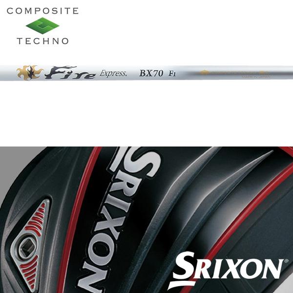 【SRIXON QTS 純正スリーブ装着シャフト】 コンポジットテクノ ファイアーエクスプレス BX70 (Composite Techno Fire Express BX70)