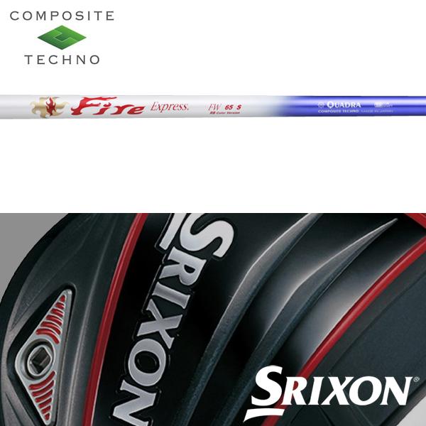 【SRIXON QTS 純正スリーブ装着シャフト】 コンポジットテクノ ファイアーエクスプレス FW (RBカラーバージョン) (Composite Techno Fire Express FW RB Color)