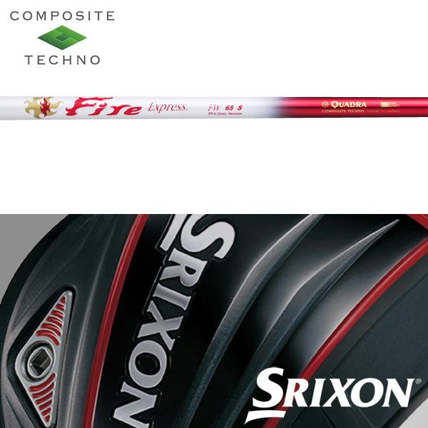 【SRIXON QTS 純正スリーブ装着シャフト】 コンポジットテクノ ファイアーエクスプレス FW (TP-Vカラーバージョン) (Composite Techno Fire Express FW TP-V Color)
